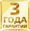 3years_garantiya
